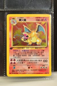 International cards including this first edition Chinese Charizard are expected to sell for thousands of pounds.